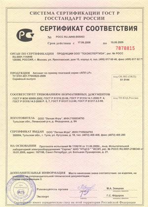 Декларация пожарной безопасности на продукцию