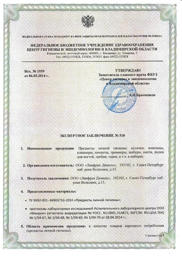 Сертификация в роспотребнадзоре получение сертификата hsk-4 китайский