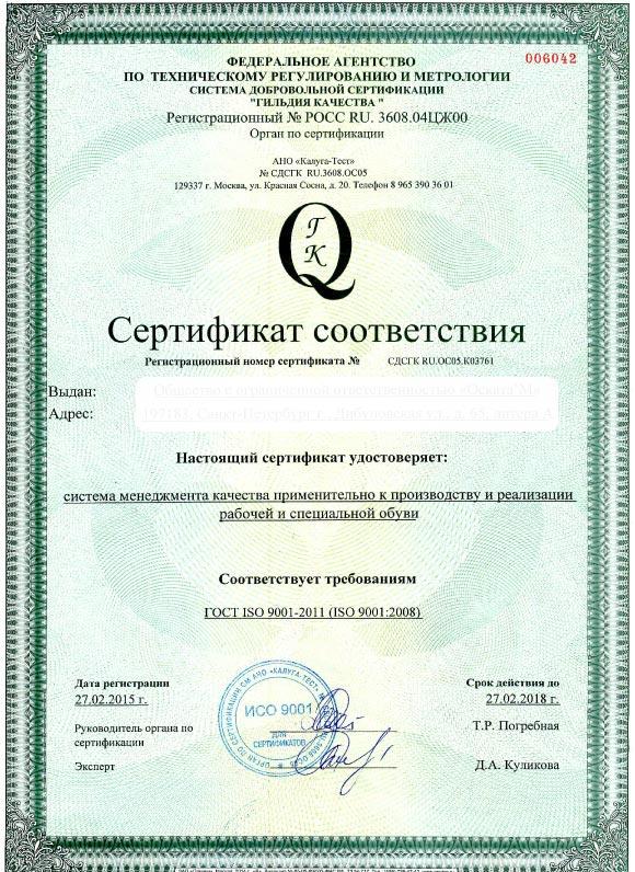 стоимость сертификат ИСО 14001 в Северске