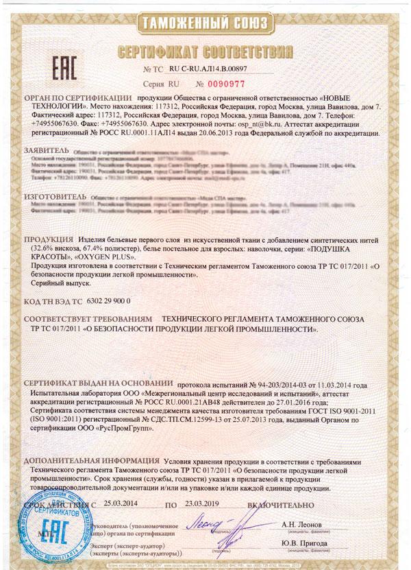 Сертификация продукции в спб сертификация ccde